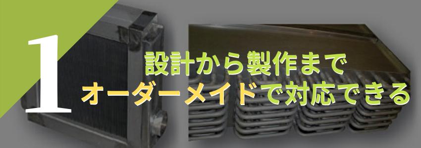 熱交換器を設計から製作までオーダーメイドで対応できる