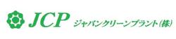 ジャパンクリーンプラント株式会社